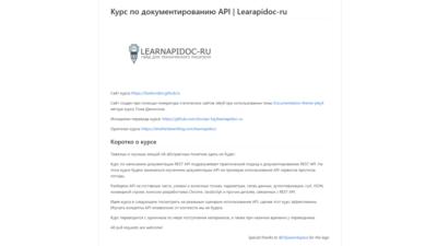 Курс по документированию REST API