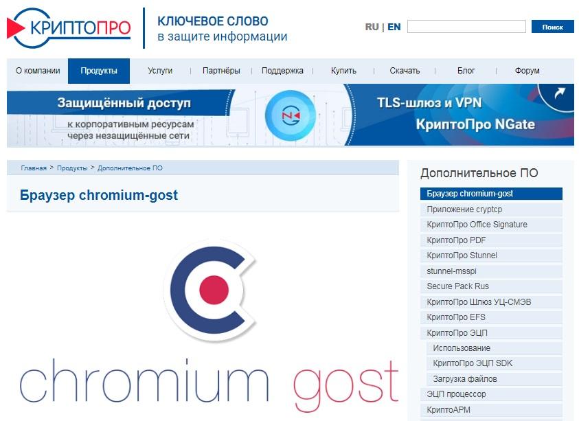 Chromium-gost