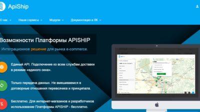 ApiShip