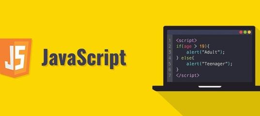 JavaScript – что это такое?
