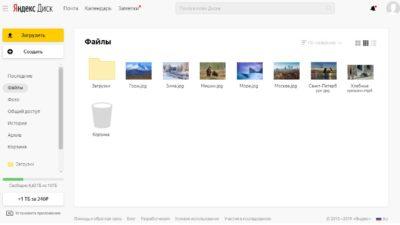 Яндекс.Диск для бизнеса