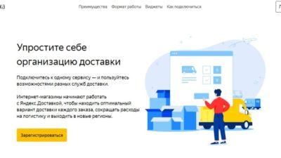 Яндекс.Доставка