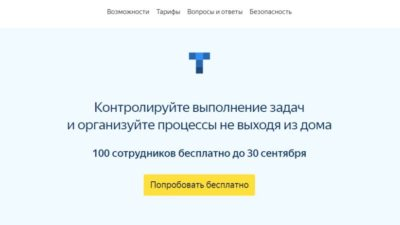Яндекс.Трекер