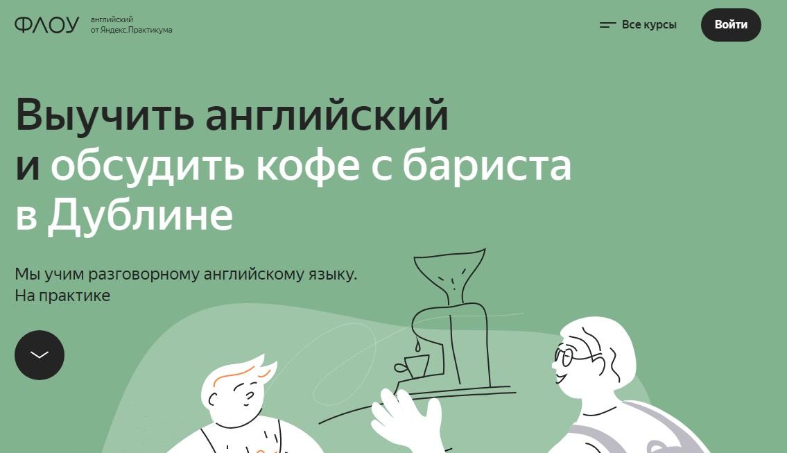Флоу от Яндекс.Практикума. Совсем другой способ учить английский