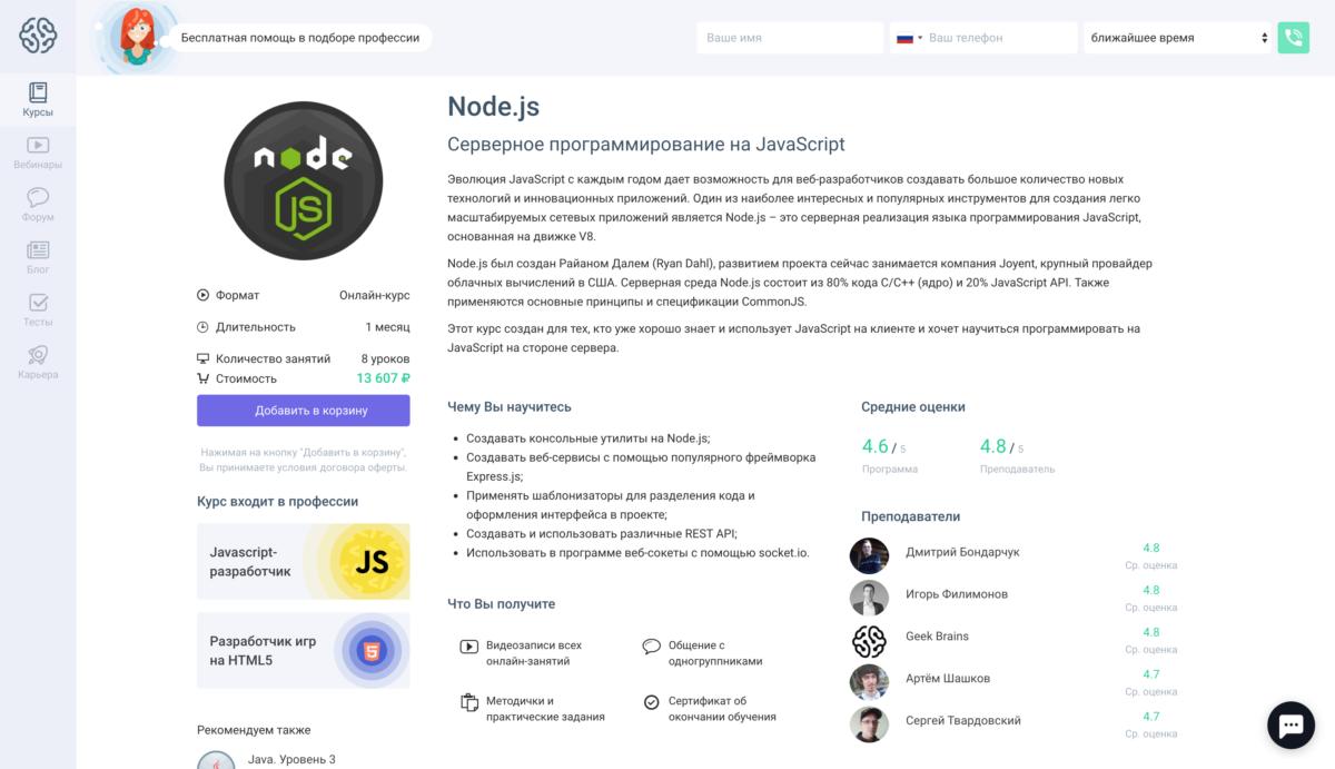Основы Node.JS для чайников – курс от GeekBrains