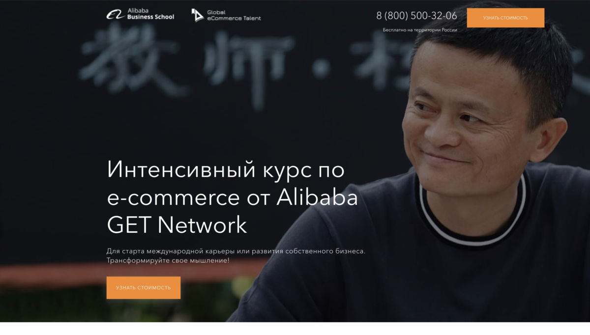 Интенсивный курс по e-commerce от AliExpress & Alibaba GET Network
