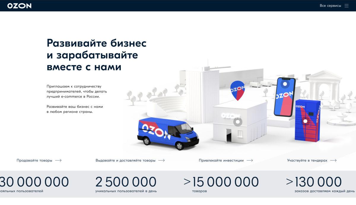 OZON – маркетплейс для бизнеса