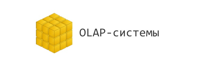 Сравнение открытых OLAP-систем Big Data: ClickHouse, Druid и Pinot