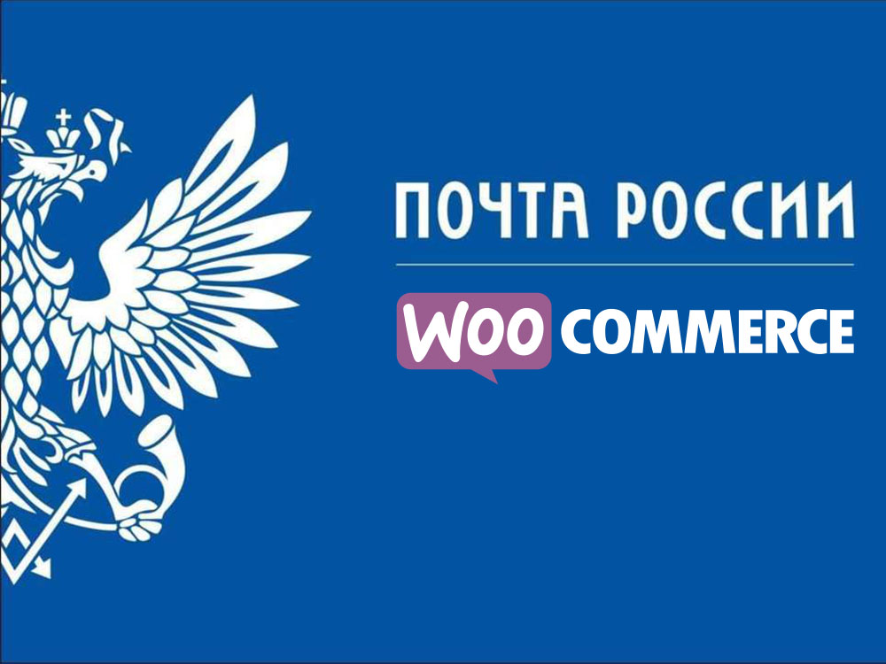 Разработали плагин доставки Почта России для Интернет магазина на базе WooCommerce