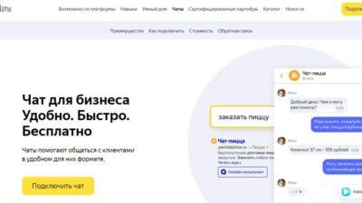 Яндекс.Чаты
