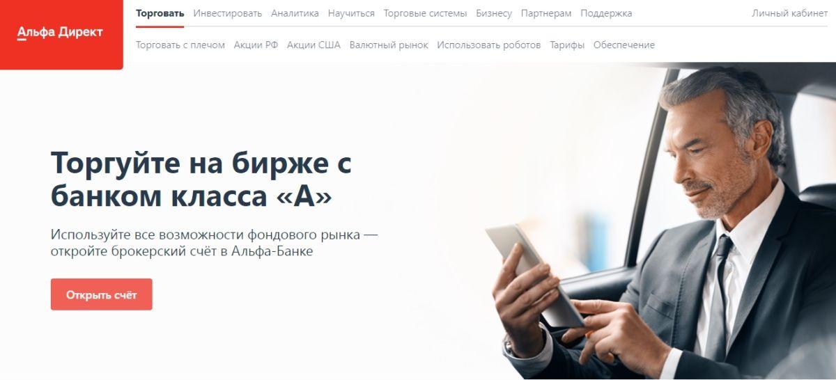 Альфа Директ от Альфа Банка