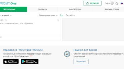 PROMT.One (Translate.ru)