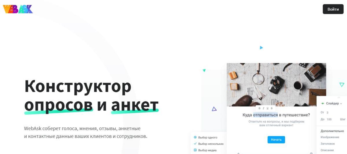 WebAsk