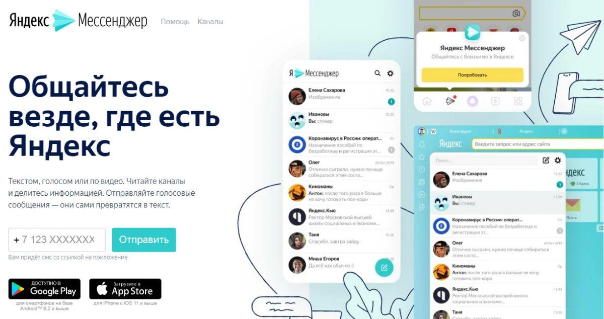 Яндекс.Мессенджер