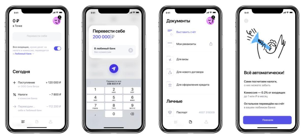 «Точка» начала тестировать мобильный банк для фрилансеров с автоматической оплатой налогов и переводами денег на карту