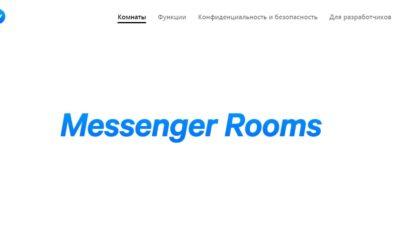 Messenger Rooms