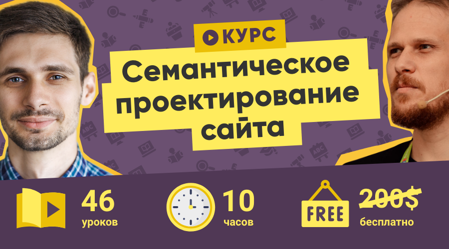 Бесплатный курс по семантическому проектированию сайта