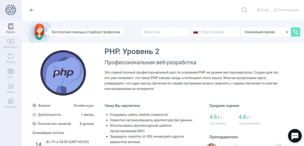 Курс «PHP Уровень 2» из серии «Профессиональная веб-разработка» от GeekBrains