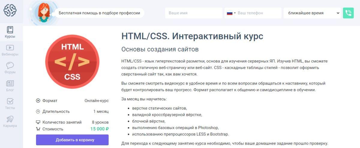 Курс «HTML/CSS. Интерактивный курс» из серии «Основы создания сайтов» от GeekBrains