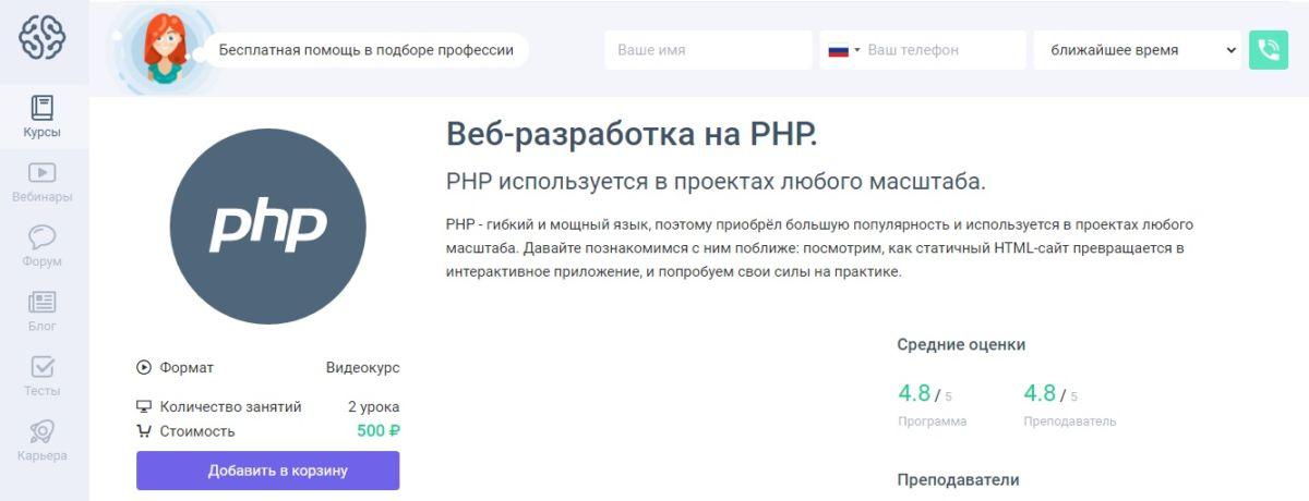 Курс «Веб-разработка на PHP» из серии «PHP используется в проектах любого масштаба» от GeekBrains