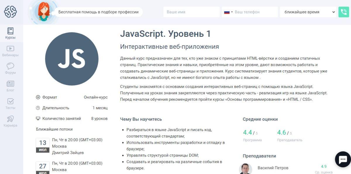 Курс «JavaScript. Уровень 1» из серии «Интерактивные веб-приложения» от GeekBrains