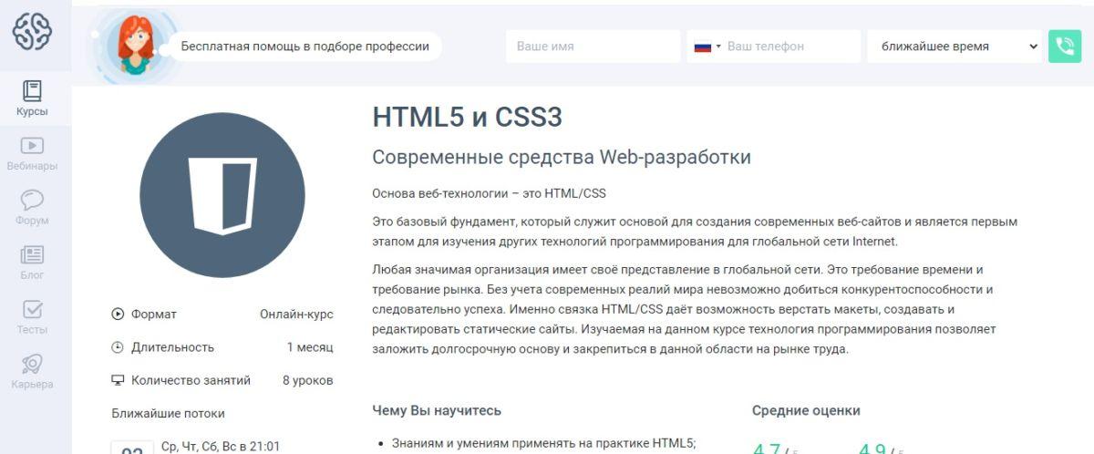 Курс «HTML5 и CSS3» из серии «Современные средства Web-разработки» от GeekBrains