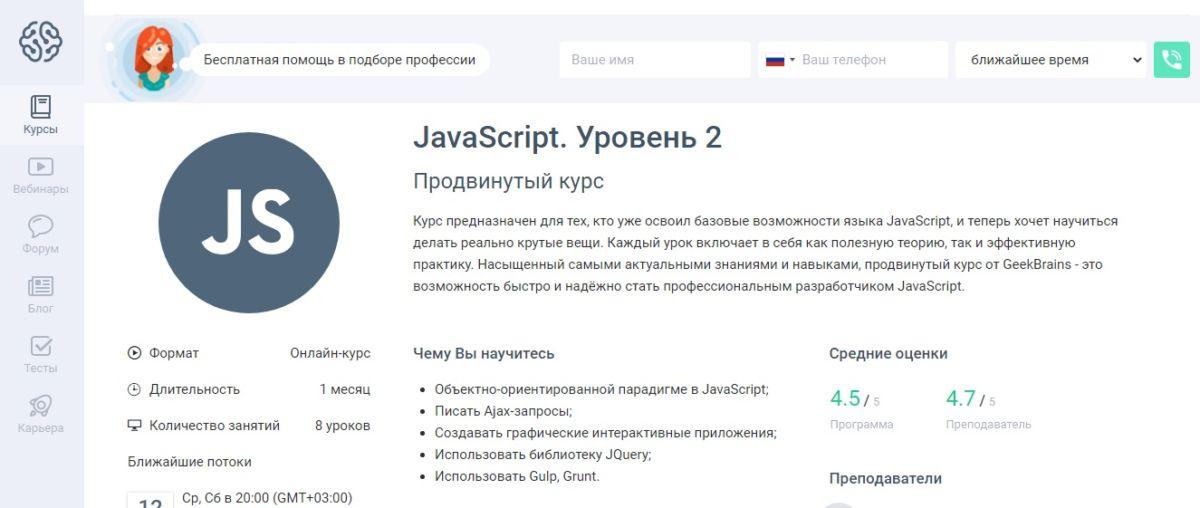 Курс «JavaScript. Уровень 2» из серии «Основы веб-разработки» от GeekBrains