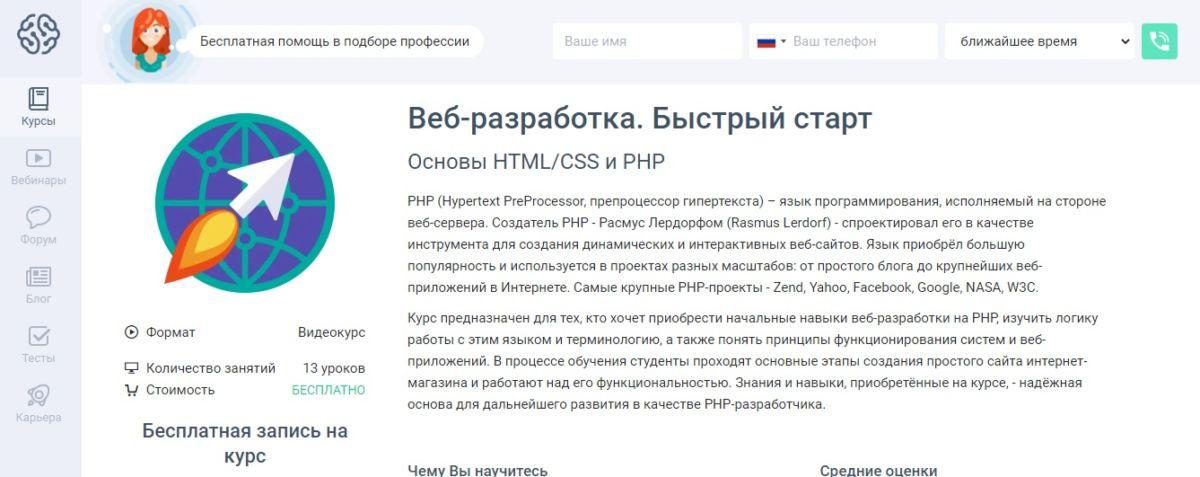Курс «Веб-разработка. Быстрый старт» из серии «Основы HTML/CSS и PHP» от GeekBrains