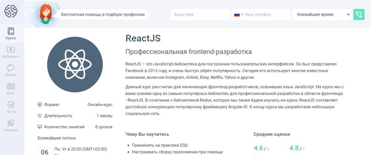Курс «ReactJS» из серии «Профессиональная frontend-разработка» от GeekBrains