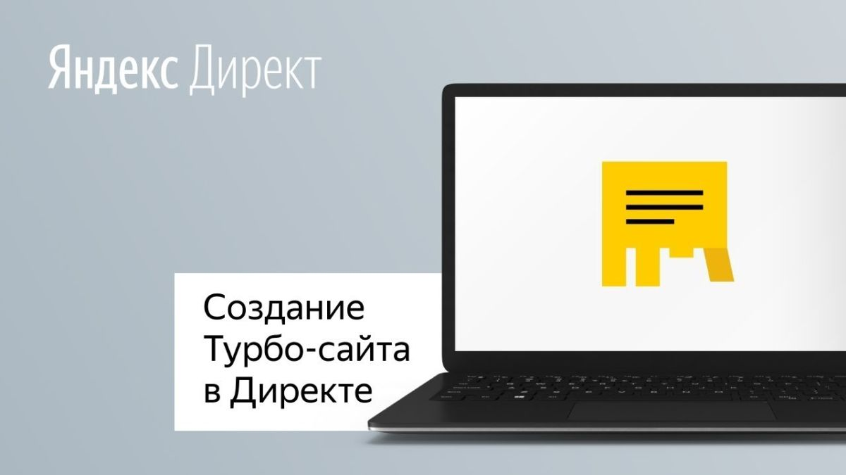 «Яндекс.Директ» предложил пользователям бесплатный конструктор «турбо-сайтов» для рекламных кампаний