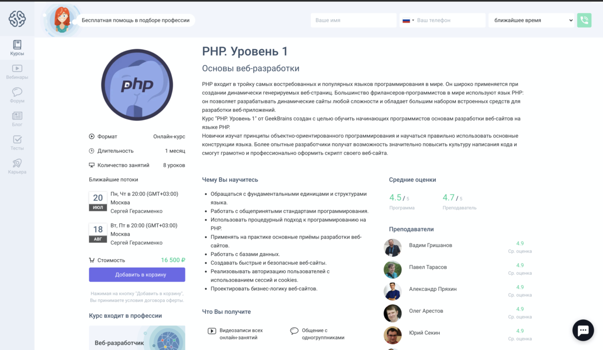 Курс «PHP Уровень 1» из серии «Основы веб-разработки» от GeekBrains