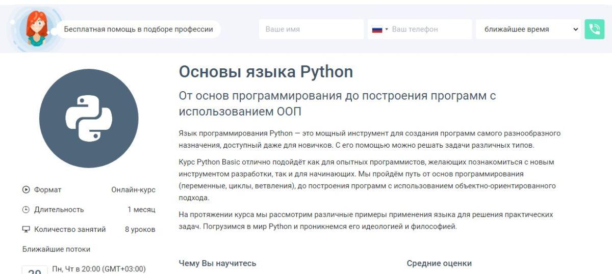 Курс «Основы языка Python» из серии «От основ программирования до построения программ с использованием ООП» от GeekBrains