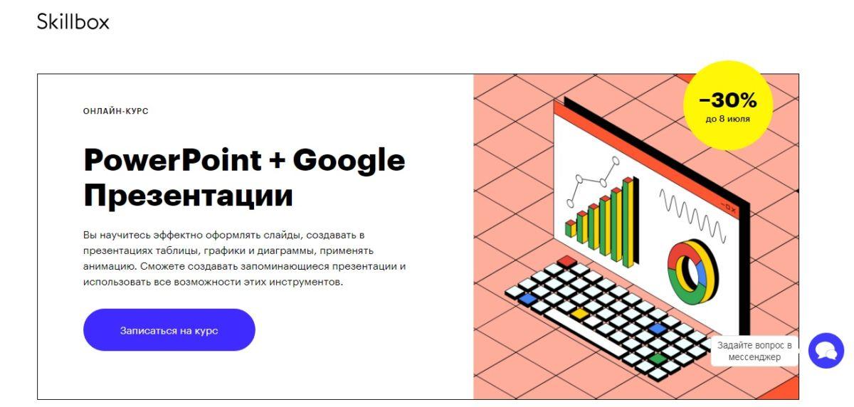 Онлайн-курс «PowerPoint + Google Презентации» от Skillbox