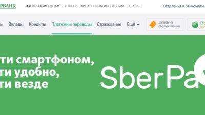 SberPay