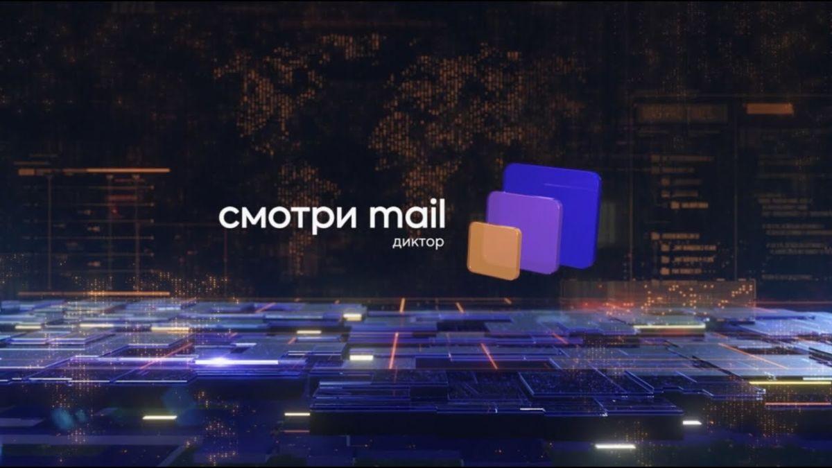 Mail.Ru Group представила бесплатный сервис для создания виртуальных ведущих на основе ИИ