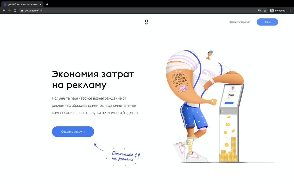 Скидка в Яндекс Директ с системой getUNIQ