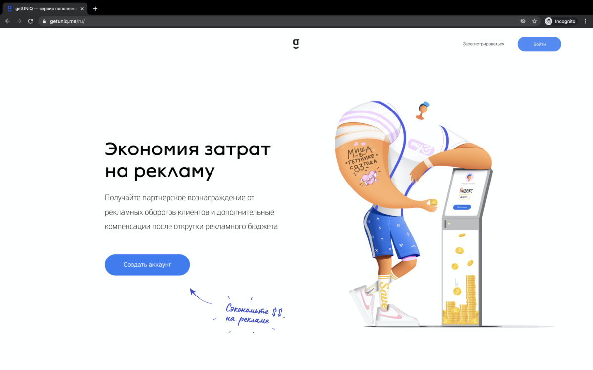 Скидка на рекламу Вконтакте с системой getUNIQ