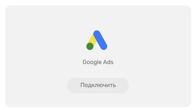 Скидка в Google Ads с системой getUNIQ