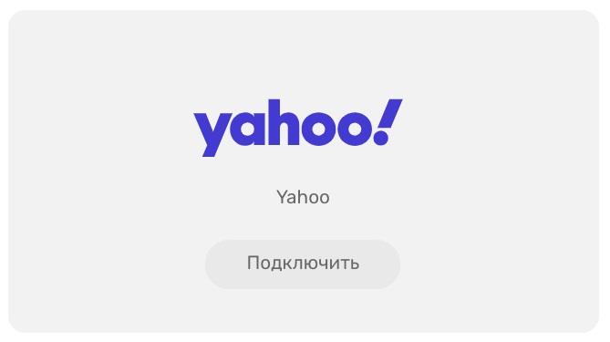 Скидка на рекламу в Yahoo! с системой getUNIQ