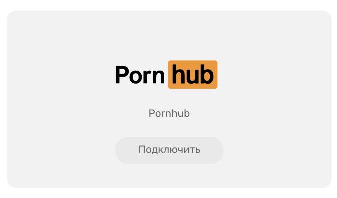Скидка на рекламу в Pornhub с системой getUNIQ