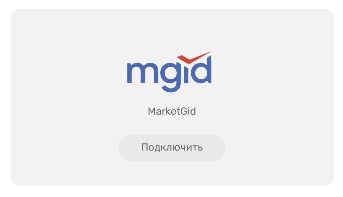 Скидка на рекламу в MarketGid с системой getUNIQ