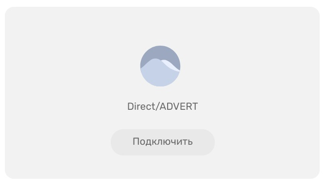 Скидка на рекламу Direct/ADVERT с системой getUNIQ