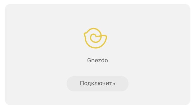 Скидка на рекламу в Gnezdo с системой getUNIQ