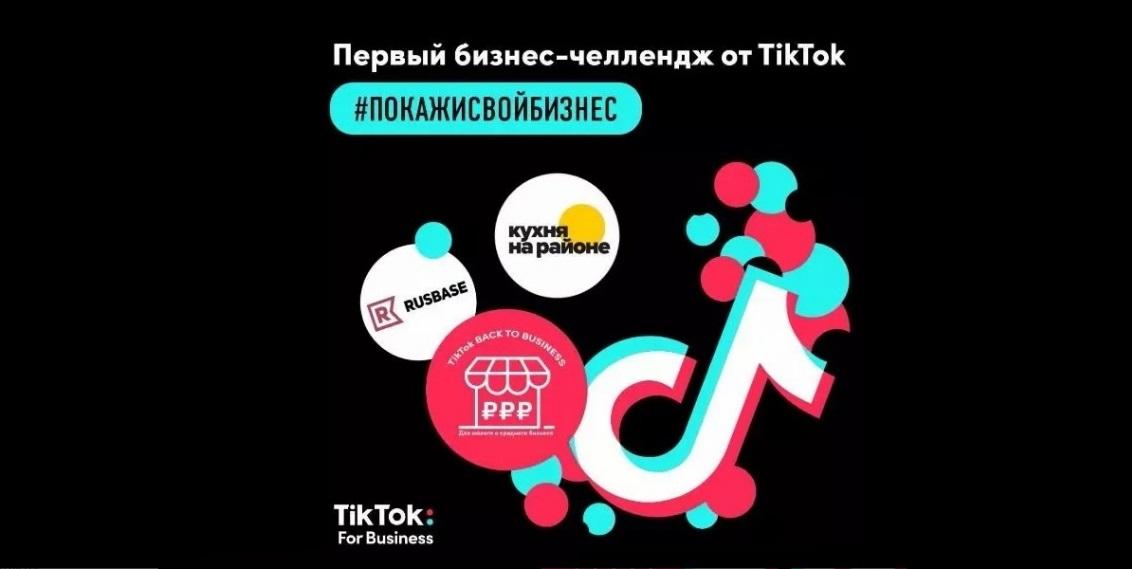 TikTok запускает первый бизнес-челлендж для предпринимателей