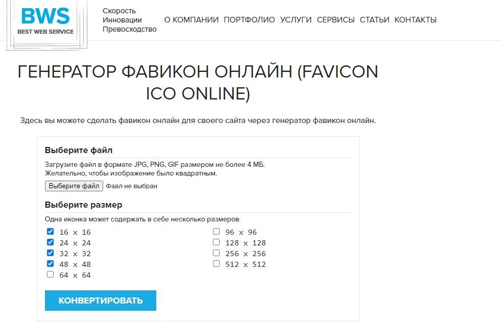 Best Web Service