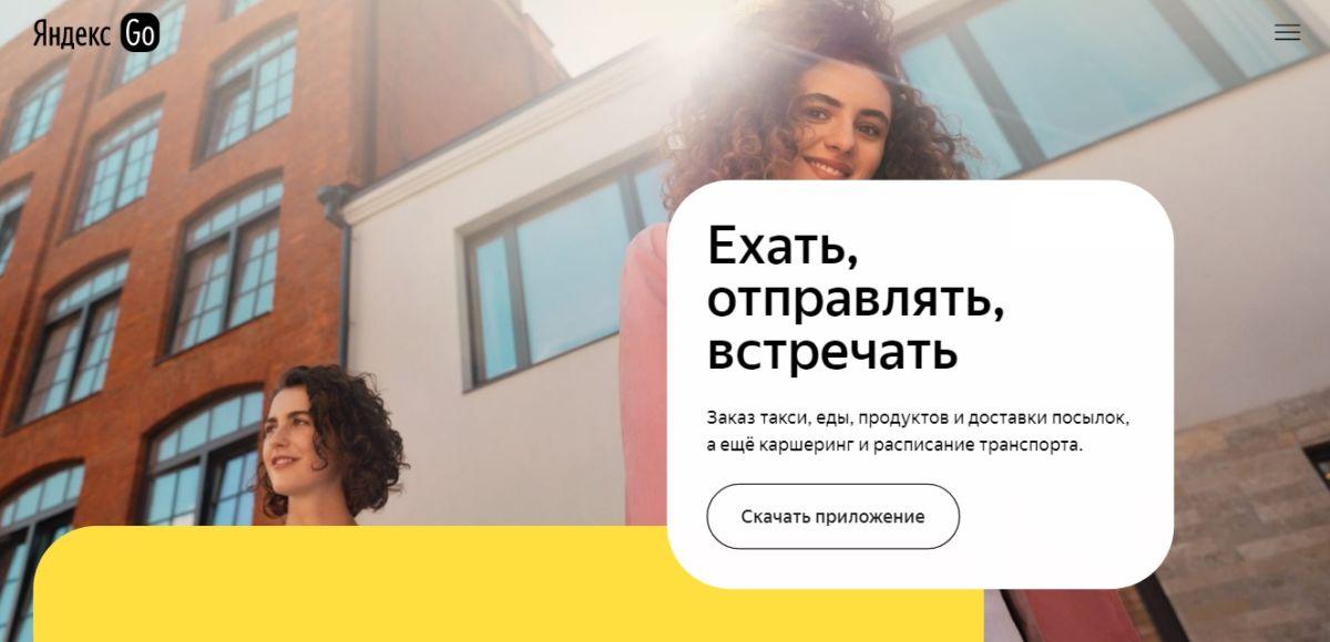Яндекс Go