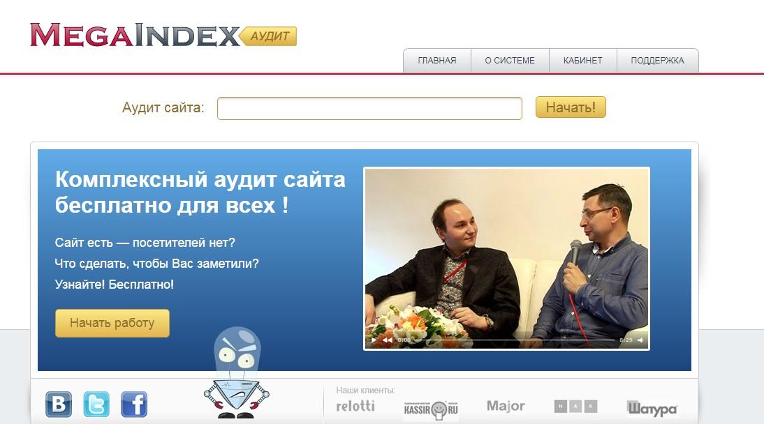 Megaindex Аудит