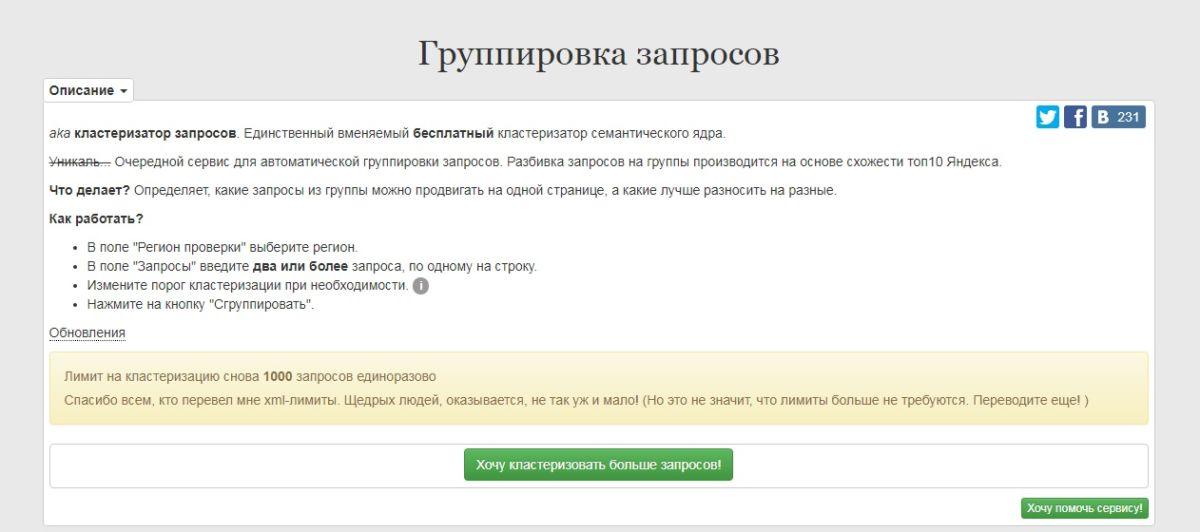 Coolakov : Группировка запросов