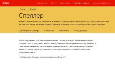 Яндекс.Спеллер