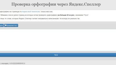 Coolakov: Проверка орфографии